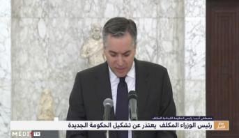 لبنان .. رئيس الوزراء المكلف  يعتذر عن تشكيل الحكومة الجديدة