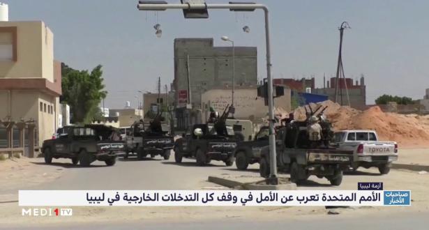 الأمم المتحدة تعرب عن الأمل بوقف كل التدخلات الخارجية في ليبيا