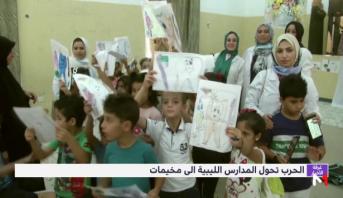 الحرب تحول المدارس الليبية إلى مخيمات للجوء