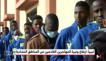 ليبيا: ارتفاع وتيرة المهاجرين القادمين من المناطق التشادية