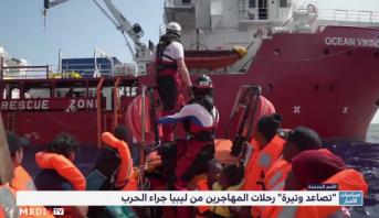 """""""تصاعد وتيرة"""" الهجرة من ليبيا"""