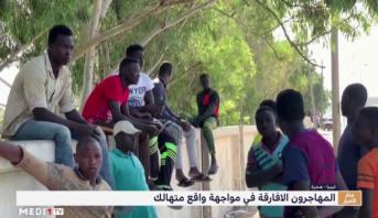 المهاجرون الأفارقة في مواجهة واقع متهالك في ليبيا