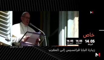 البث المباشر لبرنامج خاص حول زيارة البابا فرانسيس إلى المغرب
