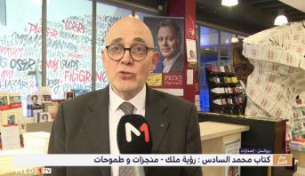 كتاب محمد السادس : رؤية ملك - منجزات و طموحات