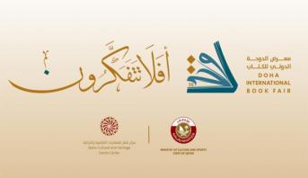 11 دار نشر مغربية تشارك بأكثر من ألفي عنوان في معرض الدوحة الدولي للكتاب