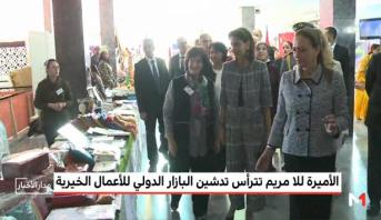 """الأميرة للا مريم تترأس حفل تدشين """"البازار الدولي للأعمال الخيرية"""" للنادي الدبلوماسي بالرباط"""