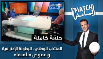 """الماتش > برنامج الماتش : المنتخب الوطني - البطولة الإحترافية - غموض """"الفيفا"""""""