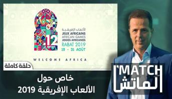 الماتش > خاص حول الألعاب الإفريقية 2019