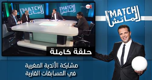 الماتش : مشاركة الأندية المغربية في المسابقات القارية
