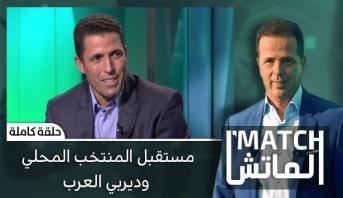 الماتش > #الماتش .. مستقبل المنتخب المحلي وديربي العرب