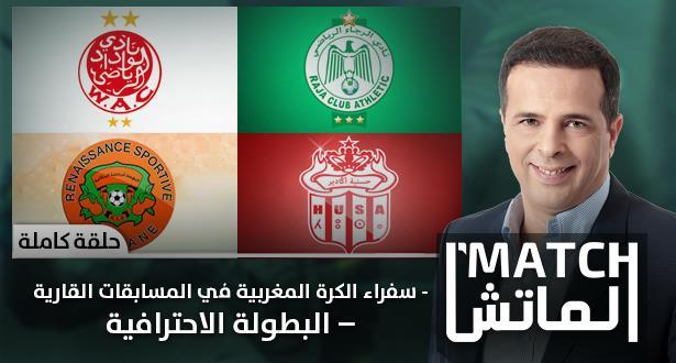 سفراء الكرة المغربية في المسابقات القارية – البطولة الاحترافية