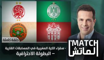 الماتش > سفراء الكرة المغربية في المسابقات القارية – البطولة الاحترافية