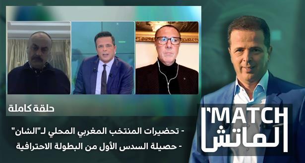 """تحضيرات المنتخب المغربي المحلي لـ""""الشان"""" - حصيلة السدس الأول من البطولة الاحترافية"""