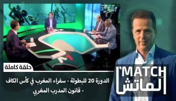 """الماتش > الدورة 20 للبطولة - سفراء المغرب في كأس """"الكاف"""" – قانون المدرب المغربي"""