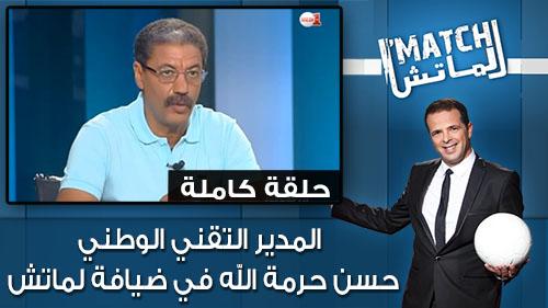 الماتش > المدير التقني الوطني حسن حرمة الله في ضيافة لماتش