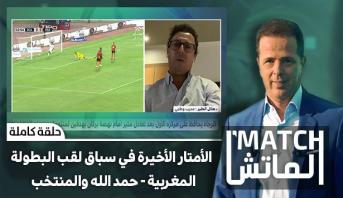 الماتش > الأمتار الأخيرة في سباق لقب البطولة المغربية - حمد الله والمنتخب