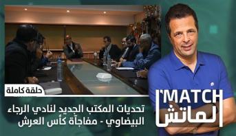 الماتش > تحديات المكتب الجديد لنادي الرجاء البيضاوي - مفاجآة كأس العرش