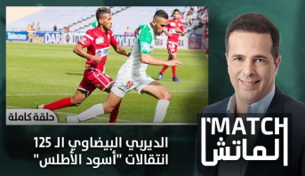 """الماتش > الديربي البيضاوي الـ 125 – انتقالات """"أسود الأطلس"""""""