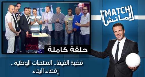 الماتش > قضية الفيفا.. المنتخبات الوطنية.. إقصاء الرجاء