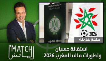 الماتش > استقالة حسبان وتطورات ملف المغرب 2026