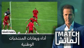 الماتش > أداء ورهانات المنتخبات الوطنية