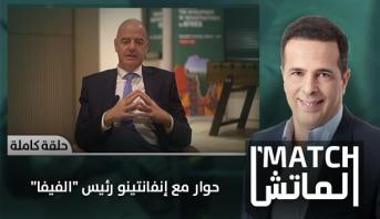 """الماتش > حوار مع إنفانتينو رئيس """"الفيفا"""""""