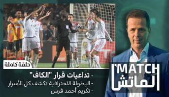 """الماتش > تداعيات قرار """"الكاف"""" .. البطولة الاحترافية تكشف كل الأسرار .. تكريم أحمد فرس"""