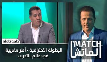 الماتش > البطولة الاحترافية - أطر مغربية في عالم التدريب