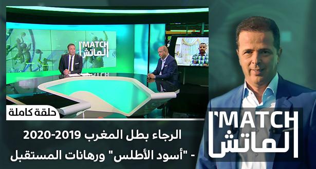 """الماتش > الرجاء بطل المغرب 2020-2019 - """"أسود الأطلس"""" ورهانات المستقبل"""