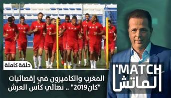 """الماتش > المغرب والكاميرون في إقصائيات """"كان2019"""" .. نهائي كأس العرش"""