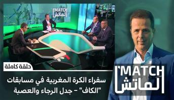 """الماتش > سفراء الكرة المغربية في مسابقات """"الكاف"""" – جدل الرجاء والعصبة"""