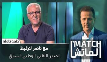 الماتش > مع ناصر لارغيط المدير التقني الوطني السابق
