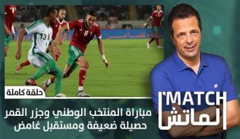 الماتش > مباراة المنتخب الوطني وجزر القمر .. حصيلة ضعيفة ومستقبل غامض