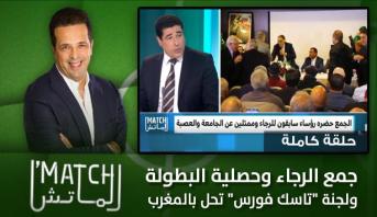 """الماتش > جمع الرجاء وحصلية البطولة ولجنة """"تاسك فورس"""" تحل بالمغرب"""