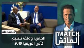 الماتش > المغرب وملف تنظيم كأس افريقيا 2019