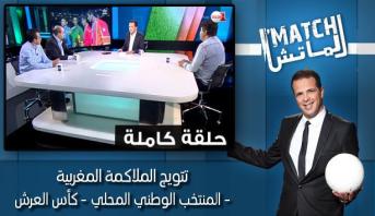الماتش > برنامج الماتش : تتويج الملاكمة المغربية - المنتخب الوطني المحلي - كأس العرش
