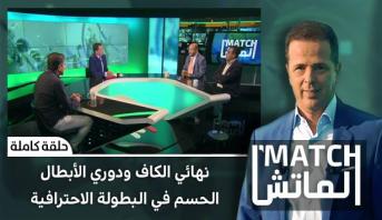 الماتش >  نهائي الكاف ودوري الأبطال - الحسم في البطولة الاحترافية