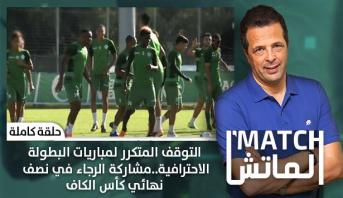 الماتش > التوقف المتكرر لمباريات البطولة الاحترافية.. مشاركة الرجاء في نصف نهائي كأس الكاف