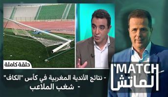 """الماتش > نتائج الأندية المغربية في كأس """"الكاف"""" – شغب الملاعب"""
