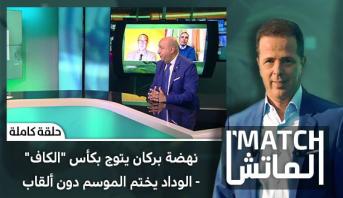 """الماتش > نهضة بركان يتوج بكأس """"الكاف"""" - الوداد يختم الموسم دون ألقاب"""