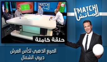 الماتش > برنامج الماتش: المربع الذهبي لكأس العرش - ديربي الشمال (اتحاد طنجة - المغرب التطواني).