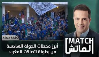 الماتش > أبرز محطات الجولة السادسة من بطولة اتصالات المغرب