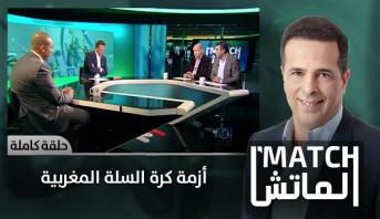 الماتش > أزمة كرة السلة المغربية