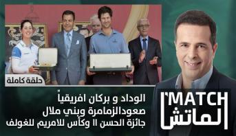 """الماتش > الوداد وبركان في مسابقتي """"الكاف"""" .. جائزة الحسن الثاني وكأس للامريم للغولف"""