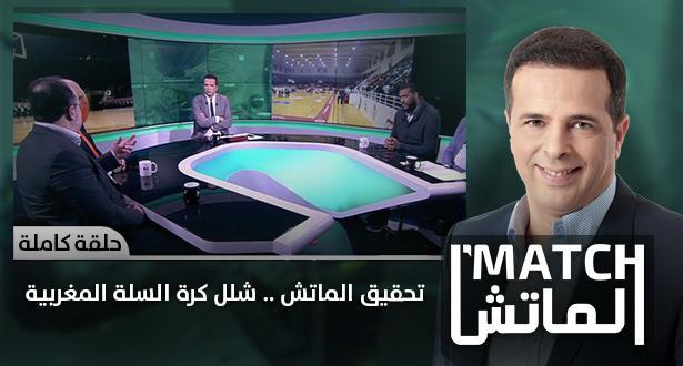 تحقيق الماتش .. شلل كرة السلة المغربية