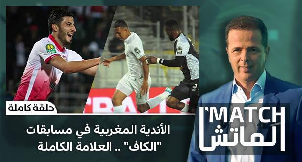 """الأندية المغربية في مسابقات """"الكاف"""" .. العلامة الكاملة"""