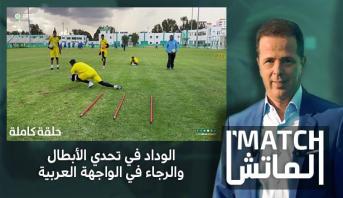 الماتش > الوداد في تحدي الأبطال والرجاء في الواجهة العربية