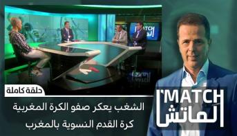 الماتش > الشغب يعكر صفو الكرة المغربية - كرة القدم النسوية بالمغرب