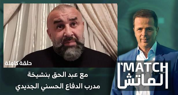 #الماتش .. مع عبد الحق بنشيخة مدرب الدفاع الحسني الجديدي