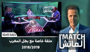 الماتش > نجوم الوداد ضيوف برنامج الماتش في حلقة خاصة مع بطل المغرب